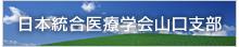 日本統合医療学会山口支部