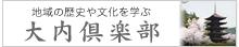大内倶楽部