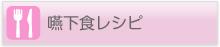 嚥下食レシピ